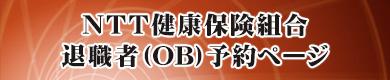 ntt_ob_yoko