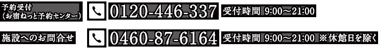 お電話でのご予約・お問い合わせ TEL:0460-87-6164
